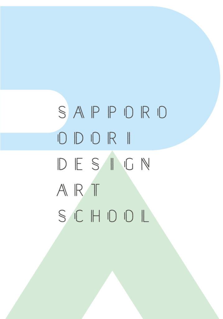 さっぽろ大通デザイン・アートスクール
