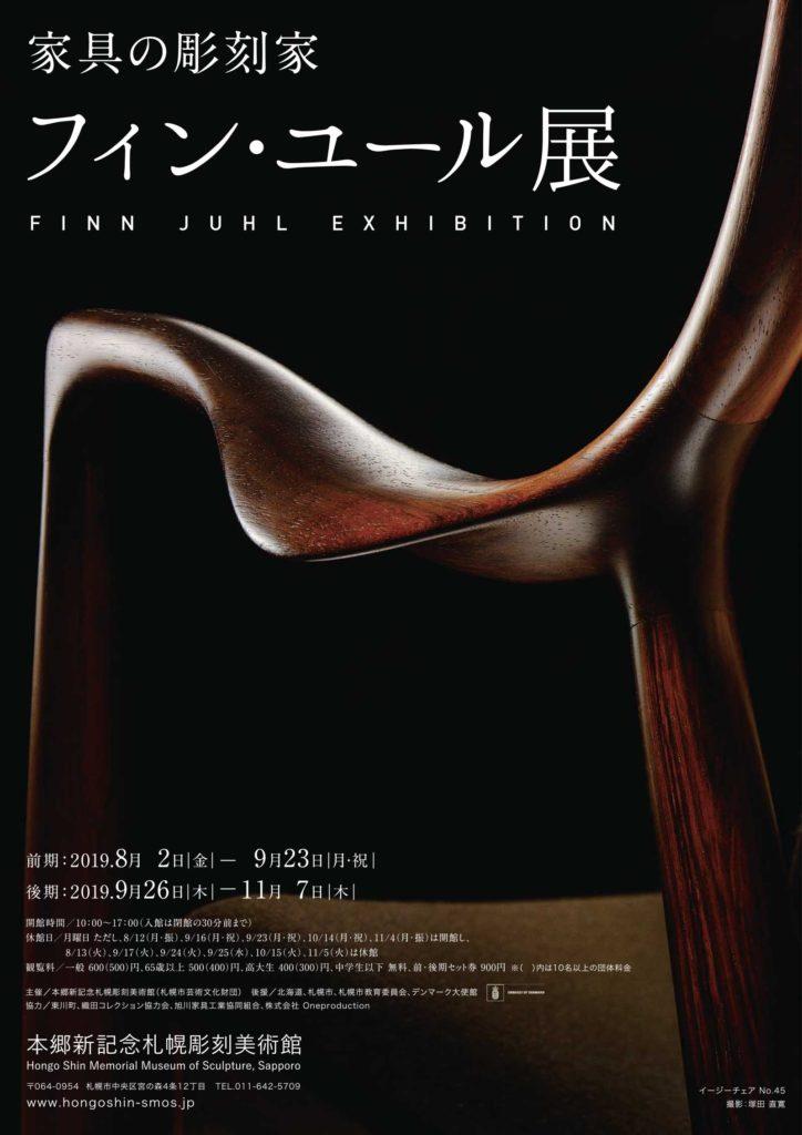 家具の彫刻家 フィン・ユール展 / 講演会+ギャラリーツアー