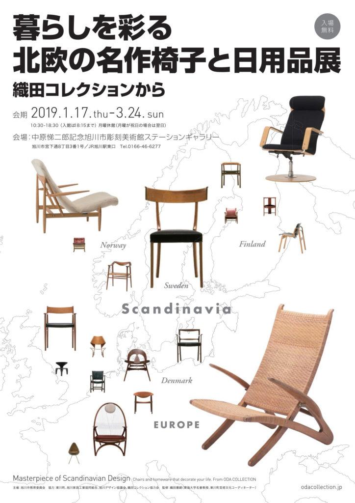 暮らしを彩る北欧の名作椅子と日用品展