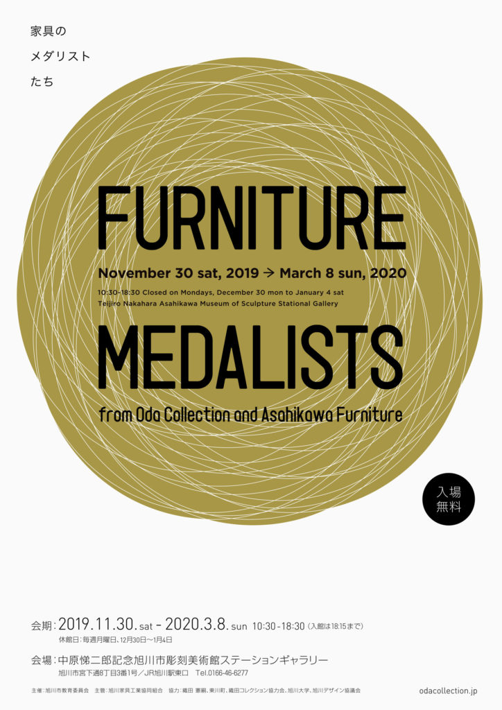 "家具のメダリストたち ""Furniture Medalists from Oda Collection and Asahikawa Furniture"""