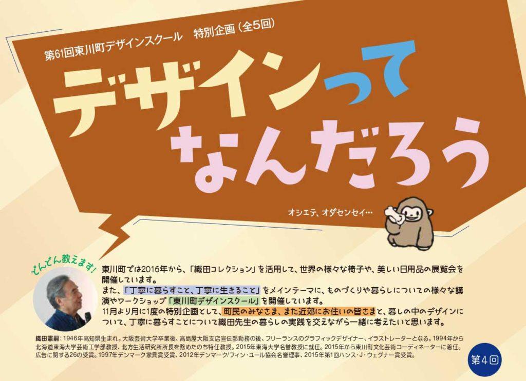 """東川町デザインスクール特別企画 """"デザインってなんだろう"""" 第4回「人の手が作るもの」"""