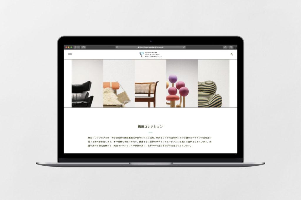 東川町有形文化財デジタルアーカイブが公開されました