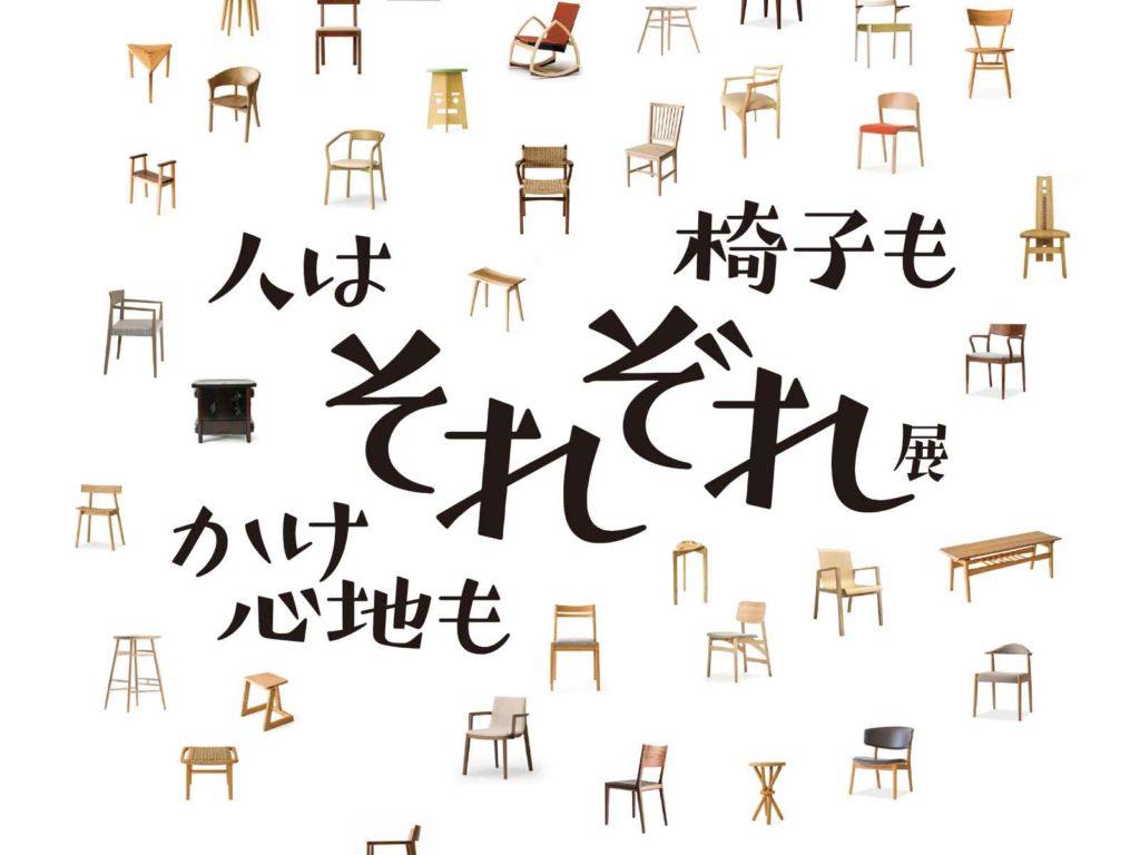 人はそれぞれ、椅子もそれぞれ、かけ心地もまたそれぞれ展